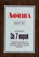 Выбор 2007