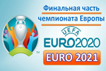 ЕВРО 2020-2021