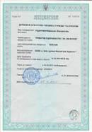 Лицензия от 14.12.2011